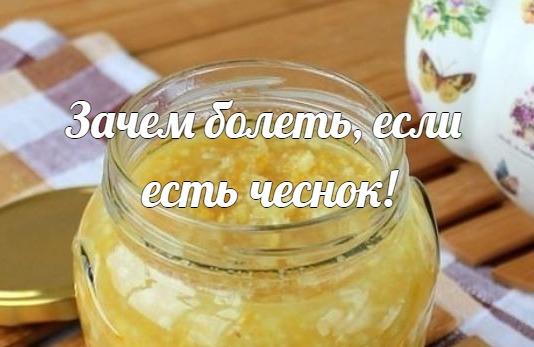 """В России, чеснок называется """"русский пенициллин"""" и используется для борьбы с эпидемией гриппа, простуды, кашля и кишечных расстройств"""
