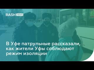 В Уфе патрульные рассказали, как жители Уфы соблюдают режим изоляции