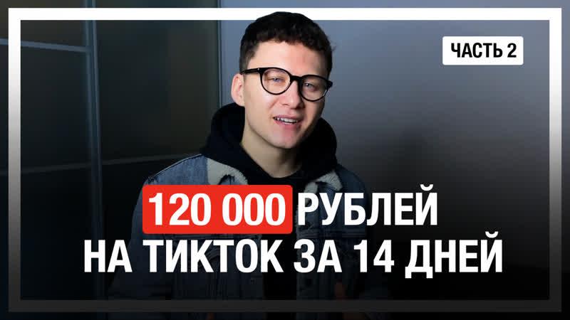 Как ЗАРАБОТАТЬ на ТИКТОКЕ и набрать 250 000 подписчиков за 4 дня - HD 1080p