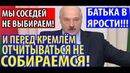 Мы перед кремлём отчитываться не будем Лукошенко требует от Путина выполнения соглашений