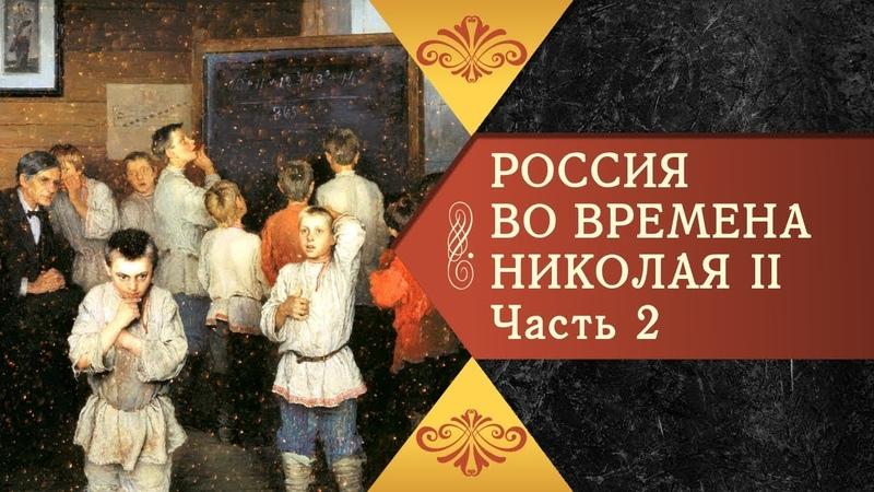 РОССИЯ ВО ВРЕМЕНА ЦАРЯ НИКОЛАЯ II - Часть 2