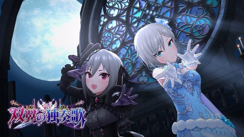 「デレステ」双翼の独奏歌 (Game ver.) 神崎蘭子、アナスタシアANASTASIA SSR