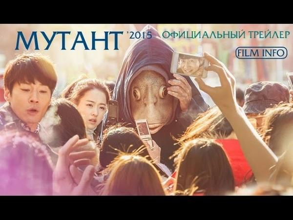 Мутант (2015) Официальный трейлер