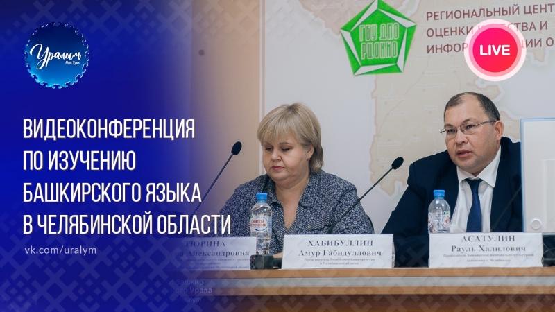 Видеоконференция по изучению башкирского языка в Челябинской области