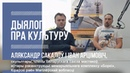 Дыялогі пра культуру - 121. Іван Арцімовіч і Аляксандр Сакалоў - 01.07.2020