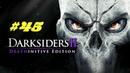 Darksiders 2 [45] (Цитадель Слоновой кости - 2-ый поток) Без комментариев