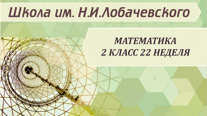 Математика 2 класс 22 неделя Вычитание двузначных чисел с переходом в другой разряд. Решение задач