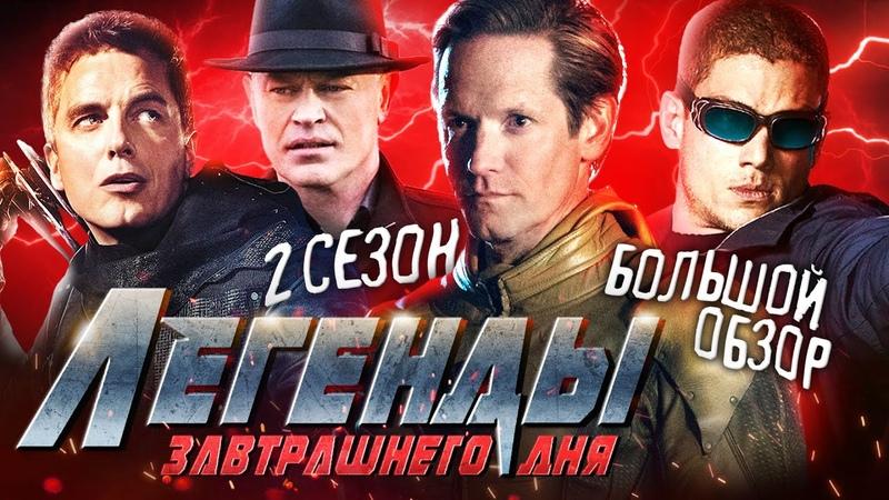 ПОЛНЫЙ ОБЗОР 2 ГО СЕЗОНА ЛЕГЕНД ЗАВТРАШНЕГО ДНЯ DC's Legends