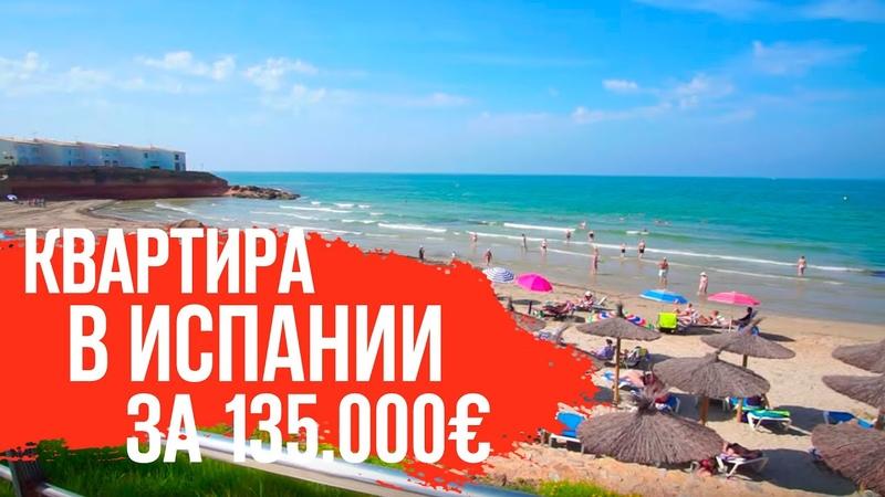 Недвижимость в Испании/Купить новую квартиру в Испании/Квартира в Испании у моря/Ипотека в Испании.