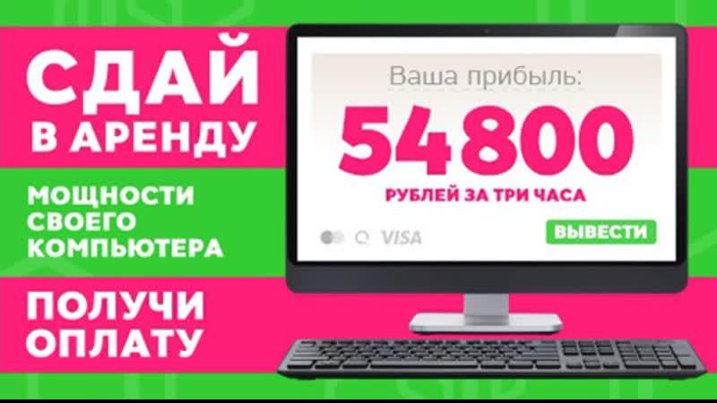 АЖИОТАЖ ИДЕТ БЕШЕНЫЙ 60000 рублей за день Реальность Все сюда У нас даже пенсионеры зарабатывают