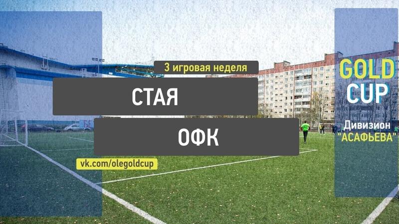Ole Gold Cup 7x7. Дивизион Асафьева. 3 Тур. Стая - ОФК