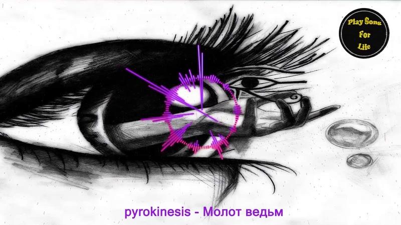 Pyrokinesis Молот ведьм
