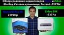 Медиаплеер Zidoo Z9X или Dune HD Pro 4K, обзор и сравнение возможностей! Blu-ray, torrent, тесты