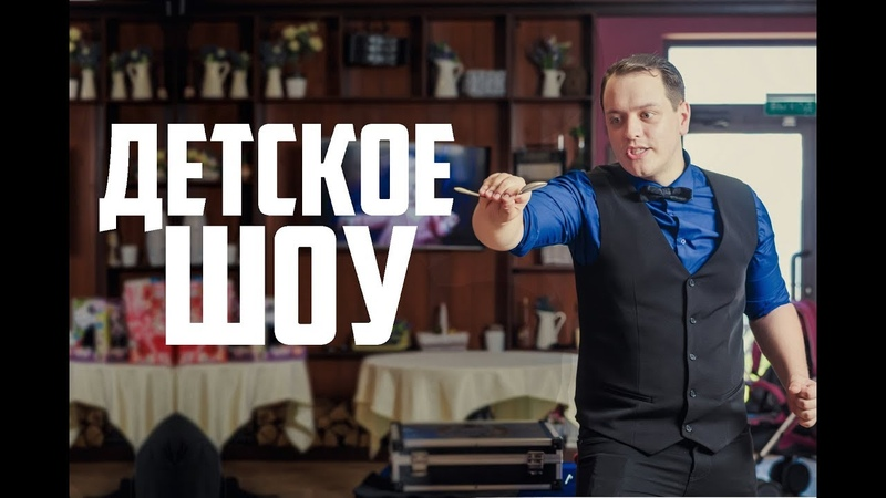 Александр Крикс | Фокусник | Детское шоу | Новороссийск