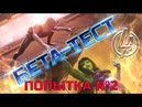 Бабахалк и Гвен-Паук Бета Тест Стрим от Легаси Марвел Битва Чемпионов Мбч Mcoc Beta Test