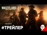 Анонсирующий трейлер Wasteland 2 для Nintendo Switch