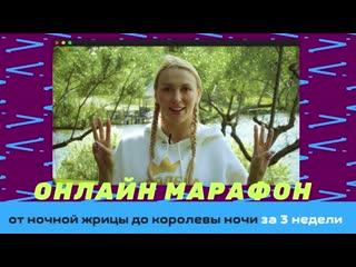 Оля Полякова запускает фитнес-марафон От Ночной Жрицы до Королевы Ночи за 21 день