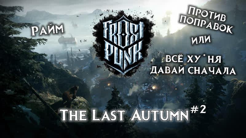 Последняя осень 2 Всё х*йня давай сначала Frostpunk