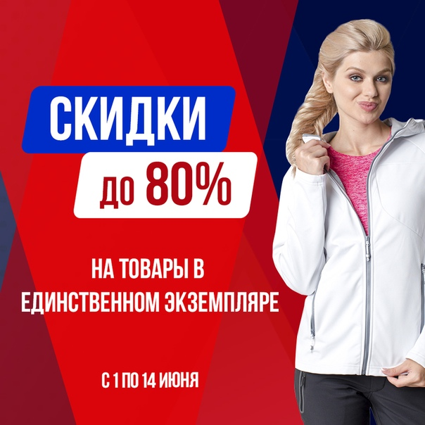 СКИДКИ ДО 80%