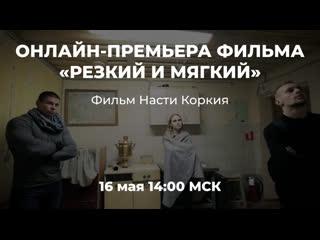 Фильм Резкий и мягкий о реакции на современное искусство (реж. Настя Коркия, 2018)