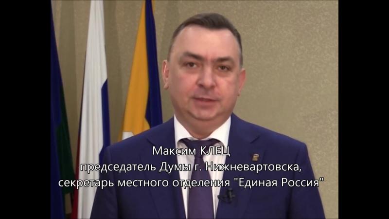 М. Клец поздравляет с Днём рождения партии