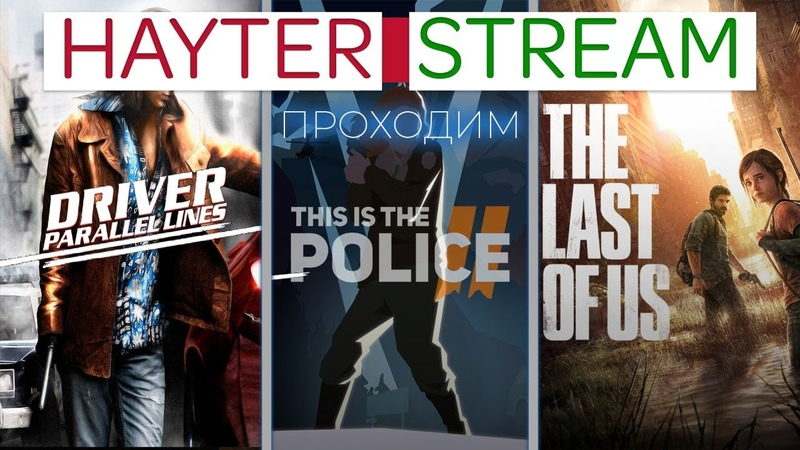 Добиваем This is Police 2 Last of Us Driver Parallel Lines