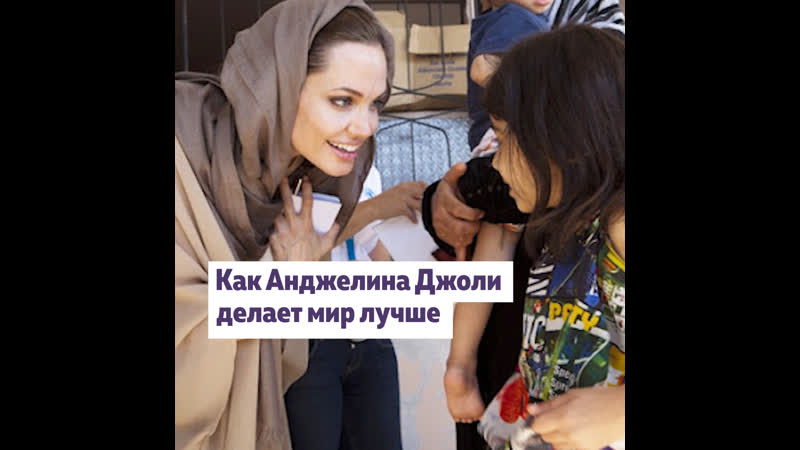 Анджелина Джоли актриса изменившая мир