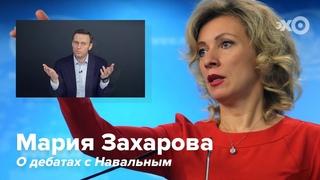 Мария Захарова / О дебатах с @Алексей Навальный  //