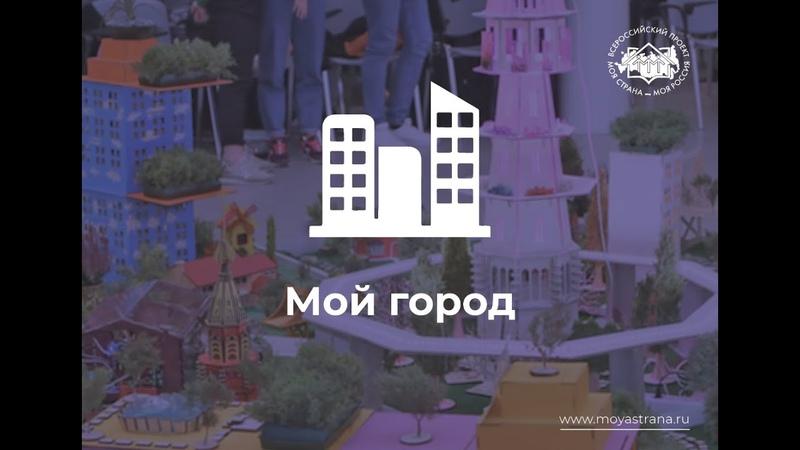 Обращение первого проректора МИТУ МАСИ партнёра номинации Мой город Светланы Забелиной