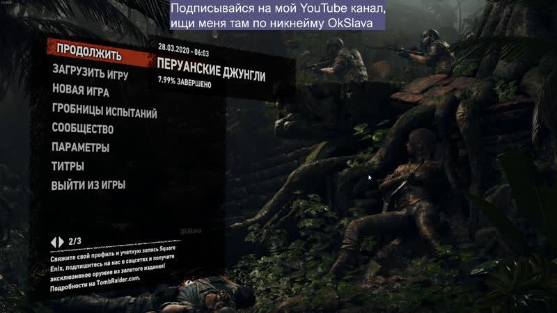 Тень расхитительницы гробниц Shadow of the Tomb Raider первая миссия после вступительной