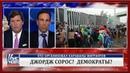 В США идут караваны мигрантов Такер Карлсон