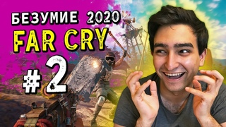 Прохождение 🔞 Far Cry New Dawn 2020 на Русском #2 ➤ FAR CRY NEW DAWN GOLD EDITION