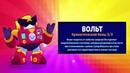 обзор на нового персонажа из игры Brawl Stars название этого персонажа вольт