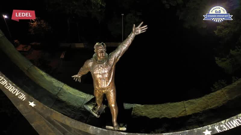 Архитектурная подсветка светильниками LEDEL памятника Покорителям ближней Вселенной в Калининнграде