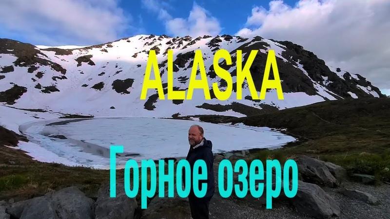 ALASKA Снежное Королевство Горное озеро которое не тает
