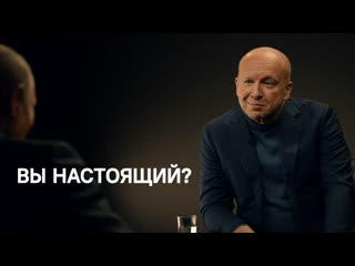 """""""Вы настоящий"""" Эксклюзивное интервью ТАСС"""
