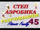 Степ Аэробика видео 45 (ЛЁГКАЯ РАСКЛАДКА)