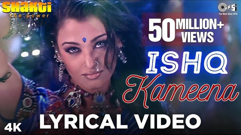 Ishq Kameena Lyrical Shakti Shah Rukh Khan Aishwarya Rai I Sonu Nigam Alka Yagnik