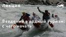 Введение в водный туризм: с чего начать