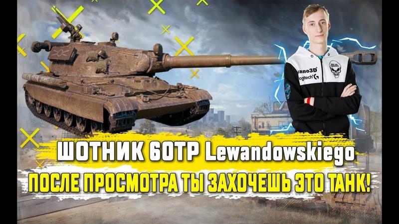 ШОТНИК 60TP Lewandowskiego ПОСМОТРЕЛ И ЗАХОТЕЛ