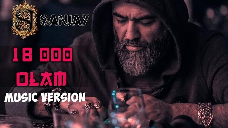 Sanjay - 18 000 Olam   Санджей - 18 000 Олам (Music Version)