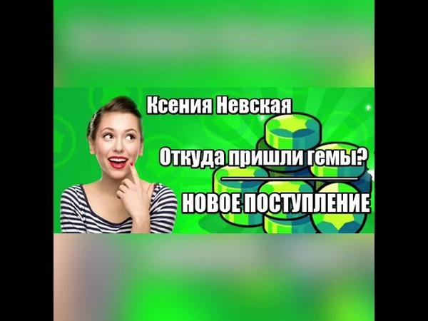 ОТКУДА ПРИШЛИ ГЕМЫ Новое поступление Ксения Невская