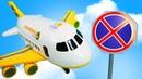 Веселая автошкола проверяем самолет и его способности! Развивающие детские видео про машинки