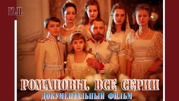 Романовы Все серии подряд с 1 по 8 2013 Документальный Исторический Полная версия фильма