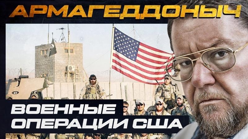 Войны и военные операции США за пределами страны АРМАГЕДДОНЫЧ