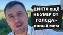 «Еще никто не умер от голода»! Министр гордится своей работой