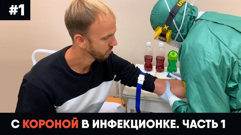 С короной в инфекционке 1 Заражение госпитализация симптомы коронавируса в легкой форме