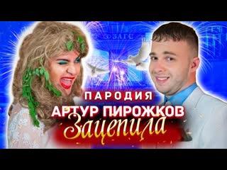 Премьера! ПАРОДИЯ на ЗАЦЕПИЛА - Артур Пирожков (ЗАДОЛБАЛА) ND Production