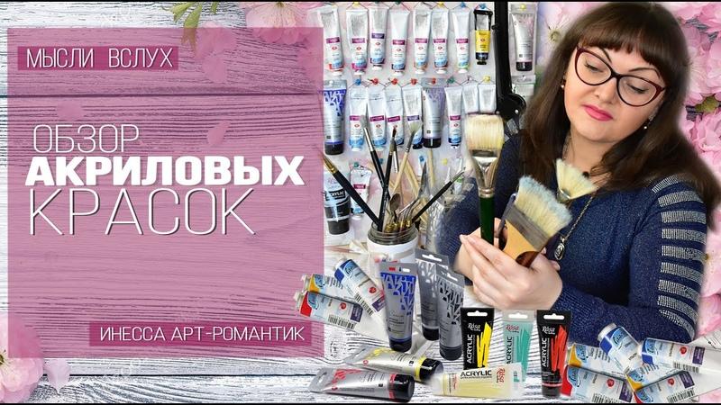 Обзор. Акриловые краски и материалы. Что не так с красками. Сонет, Ладога, ROSA. Какие краски лучше