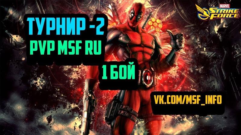 ⚔️Турнир 2 PvP MSF RU⚔️ | 1 бой | Marvel Strike Force